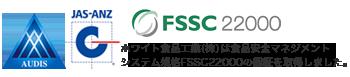 AUDIS、JAS-ANZ、FSSC22000