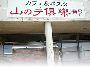 平成25年度新入社員歓迎会