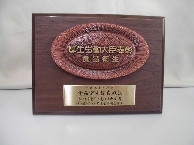 食品衛生優良施設として厚生労働大臣賞を受賞