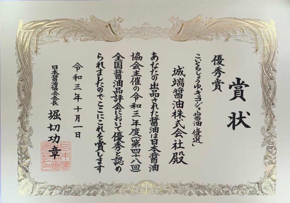 第48回 全国醤油品評会「優秀賞」で表彰されました。