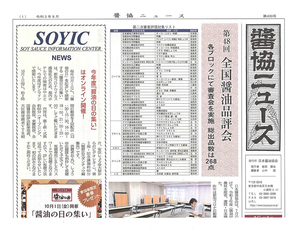 「第48回 全国醤油品評会」にノミネート